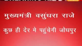 मुख्यमंत्री जोधपुर दोरा ___ ब्रेकिंग न्यूज़ ____-