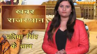 Khabr rajasthan news bulletin 18.12.2016