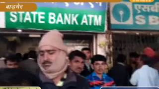 स्टेट बैंक के मैनेजर और गार्ड द्वारा ग्राहकों से की जा रही बदसलूकी@बाड़मेर