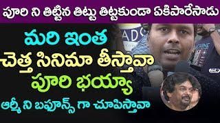 Common Audien Shocking Comments on Mehbooba Movie Public Talk | Puri Jagannadh | Akash Puri