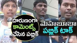 Public Shocking Comments on Mehbooba Movie Public Talk | Puri Jagannadh | Akash Puri | Neha Shetty