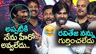 Pawan Kalyan Making Fun on Ravi Teja @ Nela Ticket Movie audio launch | Ravi Teja | Malvika Sharma