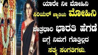 Yaare nee mohini serial actress Bharathi hegde Life secrets | Top Kannada TV