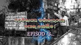 Corruption Kampa Project in keonjhar - EPISODE-3