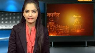 खबर राजस्थान 04.02.2017 न्यूज़