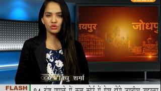 खबर राजस्थान 09.02.2017