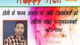 DPK NEWS - Graphicks Plate Holi Add