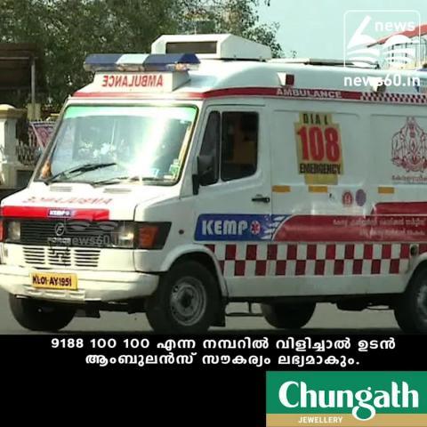 IMA to launch ambulance network in Kerala on Friday