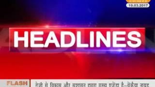 DPK NEWS - 19.03.2017 मॉर्निंग न्यूज़ Headline