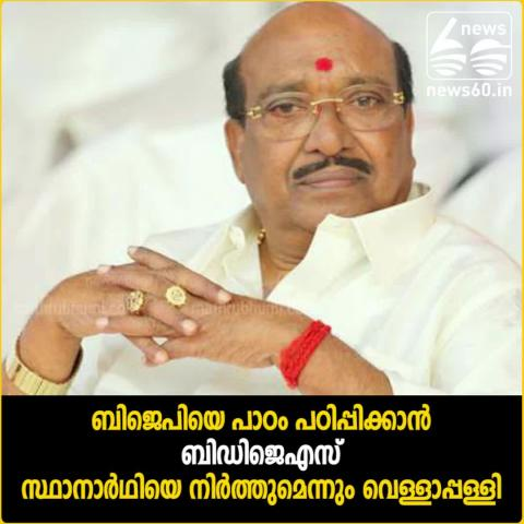 thushar vellappali about chengannoor election