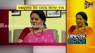 Anita Das Last Rites In Puri Swargadwara