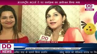 श्री जी लेडिस विंग द्वारा अंत्तराष्ट्रीय मदर्स डे का आयोजन किया गया ll Divya Delhi News