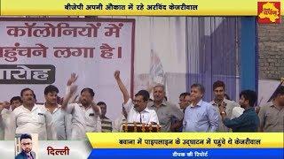 Bawana - BJP का अमर्यादित व्यवहार , Kejriwal ने कहा अपनी औकात में रहो