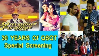 Aamir Khan Attends Qayamat Se Qayamat Tak Special Screening Which Completes 30 Years