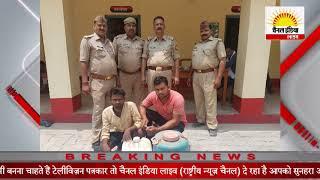 देवीपाटन में अवैध कच्ची शराब के साथ दो शातिर गिरफ्तार#Channel India Live Tl