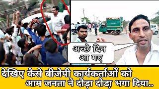 देखिए कैसे बीजेपी कार्यकर्ताओं को आम जनता ने दौड़ा दौडा़ भगा दिया..