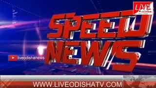 Speed News : 11 Feb 2018 | SPEED NEWS LIVE ODISHA