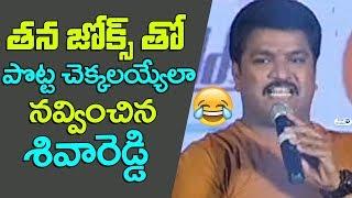Siva Reddy Funny Jokes Video | Cinegoers 49th Film Awards Function | Top Telugu TV