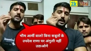 सहारनपुर में भीम आर्मी नेता की मौत को लेकर उपदेश राणा पर उंगली उठाने वालों को जवाब