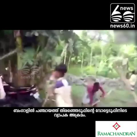 VIOLENCE IN BENGAL PANCHAYAT ELECTION
