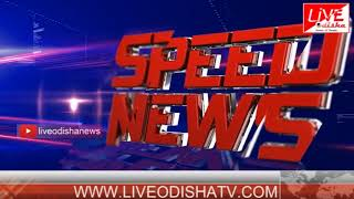 Speed News : 12 Feb 2018 | SPEED NEWS LIVE ODISHA