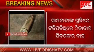 BREAKING NEWS : MAOEST ATTACK OF CONTRACTOR AT KALAHANDI