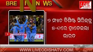 Breaking News : India Win