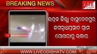 Breaking News : Bhadrak 2 Dead Body Rescue