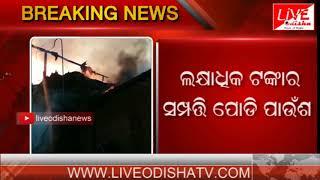 Breaking News : Angul Karatapata Village fire mishap