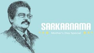 Sarkarnama - Mother's Day Special by Abhijit Sarkar