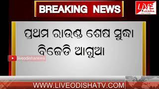 Breaking News : Bijepur Bypoll 1st round