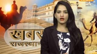 DPK NEWS - खबर राजस्थान न्यूज़ 04.06.2017