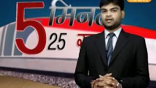 DPK NEWS - 5 मिनट 25 खबरे 8.06.2017