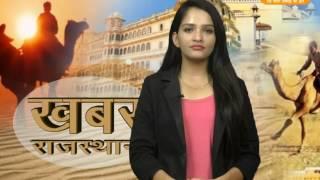 DPK NEWS - खबर राजस्थान न्यूज़ 09.06.2017