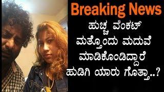 ಬ್ಲಾಸ್ಟಿಂಗ್ ನ್ಯೂಸ್ : ಹುಚ್ಚ ವೆಂಕಟ್ ಮತ್ತೆ ಮದುವೆಯಾಗಿದ್ದಾರೆ ಹುಡಿಗಿ ಯಾರು ನೋಡಿ | Huccha Venkat Marriage