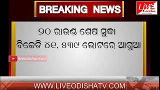 Breaking News : Bijepur Bypoll 20th round
