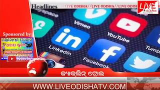 Headlines @ 5 PM : 28 Feb 2018 | HEADLINES LIVE ODISHA
