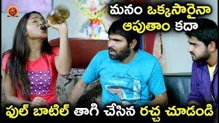 ఫుల్ బాటిల్ తాగి చేసిన రచ్చ చూడండి - Latest Telugu Comedy Scenes - Bhavani HD Movies