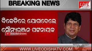 Breaking News : Somya Ranjan Pattnaik Join BJD
