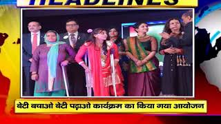 NEWS ABHI TAK HEADLINES 08.11.2017