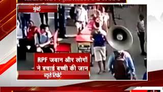 मुंबई - आरपीएफ जवान ने चुस्ती दिखाकर बच्ची को बचाया - tv24