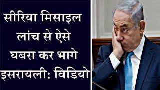 इजराइल ने पहली बार दिखाई हिम्मत तो कुछ ऐसे भागे यहूदी : विडियो