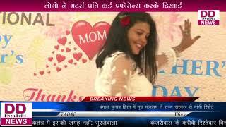आर.के.एस. रुद्राक्ष इवेंट द्वारा 'हैप्पी मदर्स डे' का आयोजन किया गया ll Divya Delhi News