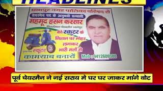 NEWS ABHI TAK HEADLINES 14.11.2017