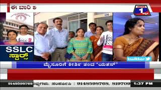SSLC ಸ್ಟಾರ್ಸ್... (EXCLUSIVE Discussion With Karnataka SSLC Toppers of Mysore)