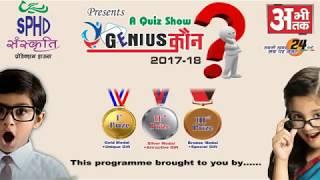 Genius Kaun Quiz Competition - 2017 - Episode 06