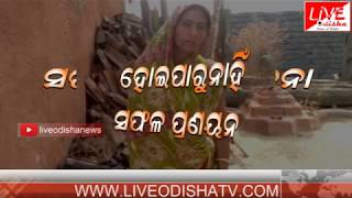Special Report : Helpless Mami Tripathy in M.Rampur Block