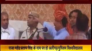 हरियाणा वित्त मंत्री का बयान राजा महेंद्र प्रताप सिंह के नाम पर हो अलीगढ़ मुस्लिम विश्वविद्यालय