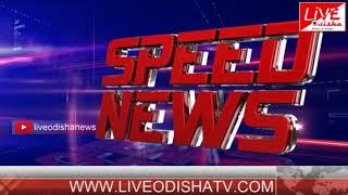 Speed News : 08 May 2018 | SPEED NEWS LIVE ODISHA 2