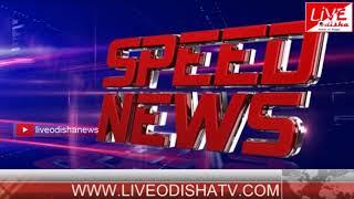 Speed News : 09 May 2018   SPEED NEWS LIVE ODISHA
